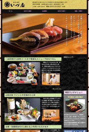 いづ屋〜寿司・割烹〜和食とワインのおもてなし